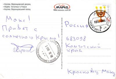 alupka-20100813-b