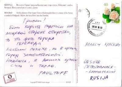 belgrade-20101026-b