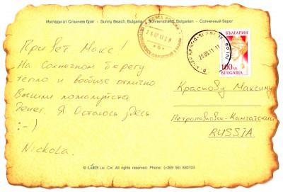 bulgaria-20110726-b