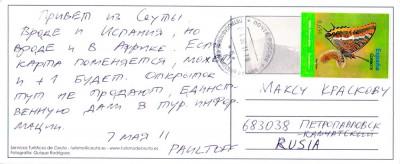 ceuta-20110507-b