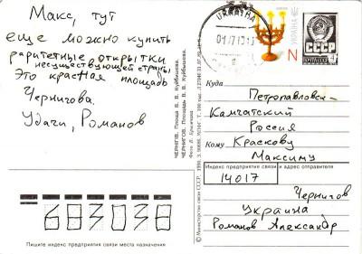 chernigov-20100701-b