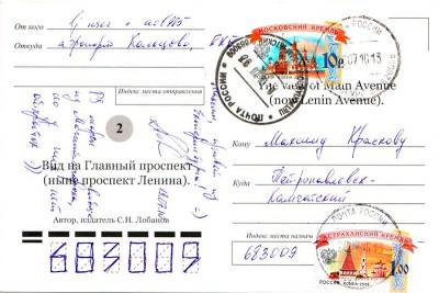 ekaterinburg-20100726-b
