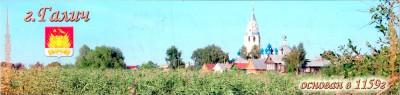 galich-20100925-f