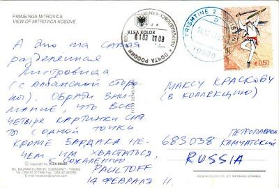 mitrovica-20110301-b