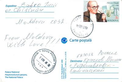moldova-20100813-b