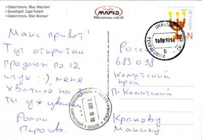 sevastopol-20100813-b