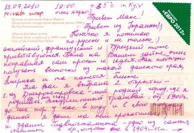 ukraine-20100718-1-b