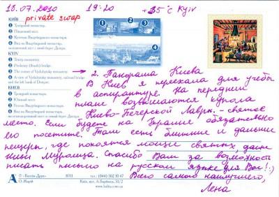ukraine-20100718-2-b