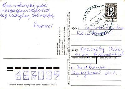 irkutsk-20120727-b