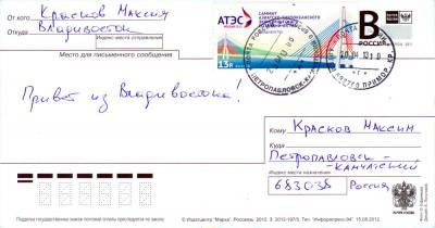 vladivostok-20130420-b