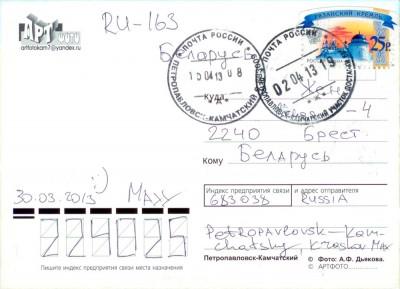 20130400-belarus-error_b