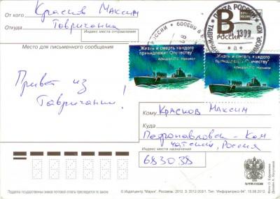 20130420-tavrichanka_b