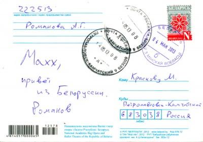 20130514-belarus_b