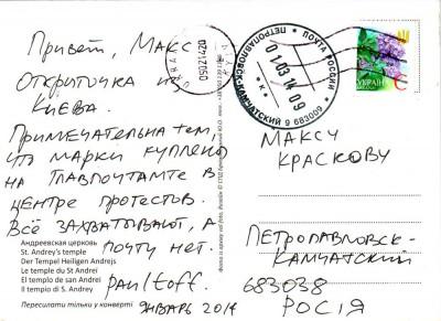 20140301_kiev_b