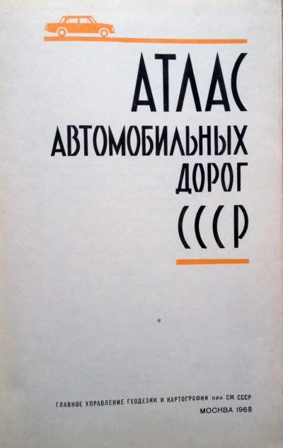 atlas-68-1