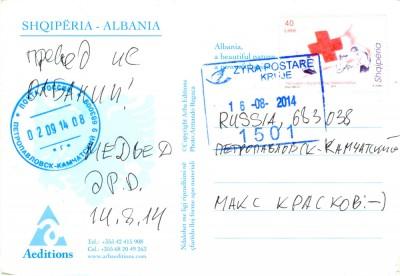 20140816-albania_b