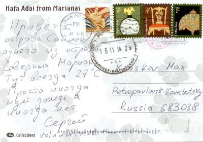 20141115-marianas_b