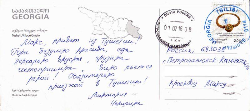 georgia-20160705-b
