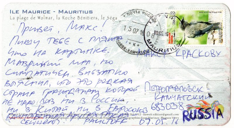 mauritius_20160715_b