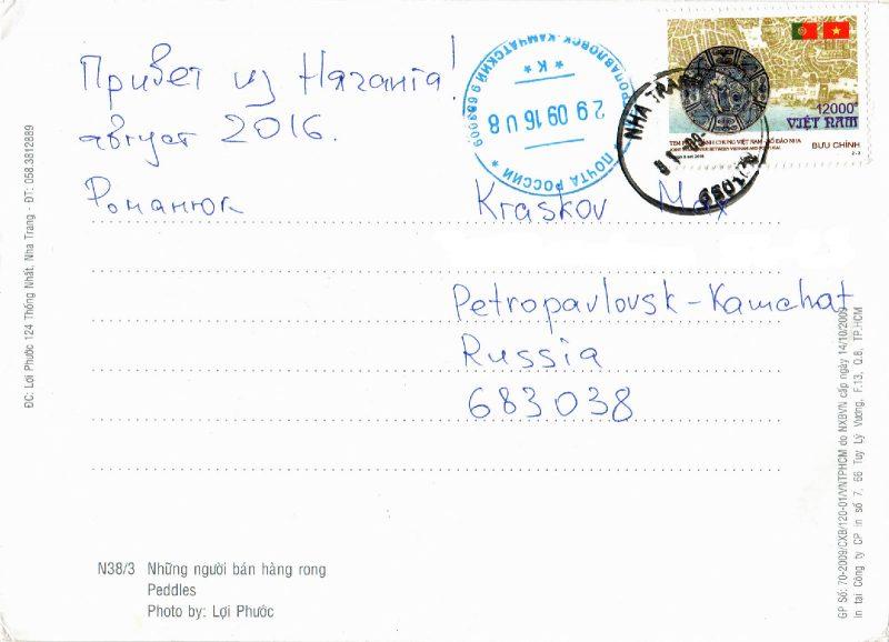 vietnam_20161004_b